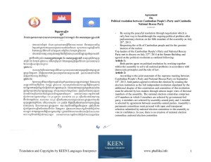 Translation of Agreement between CPP and CNRP-page-001