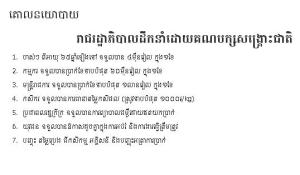 Political 7 Points of CNRP
