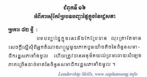 Article 82 of Internal Rule of the Cambodia Assembly