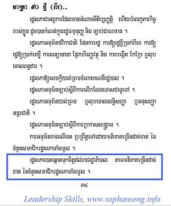 Article 90 of Cambodia Constitution