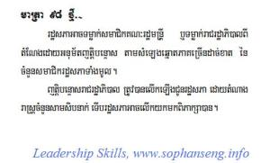 Article 98 of Cambodia Constitution