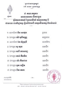 Khmer Assembly Committees 11