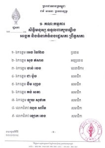 Khmer Assembly Committees 3