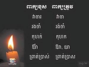 Khmer language 2