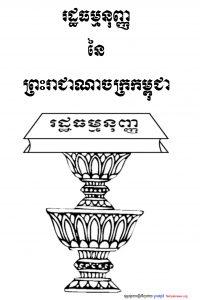 Cambodia-Constitution-2556-2012b