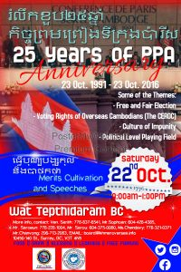 25-years-anniversary-of-ppa