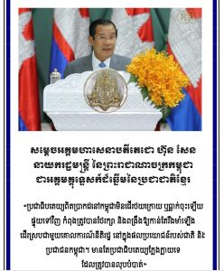 Hun Sen is a master of manipulation in Cambodia.