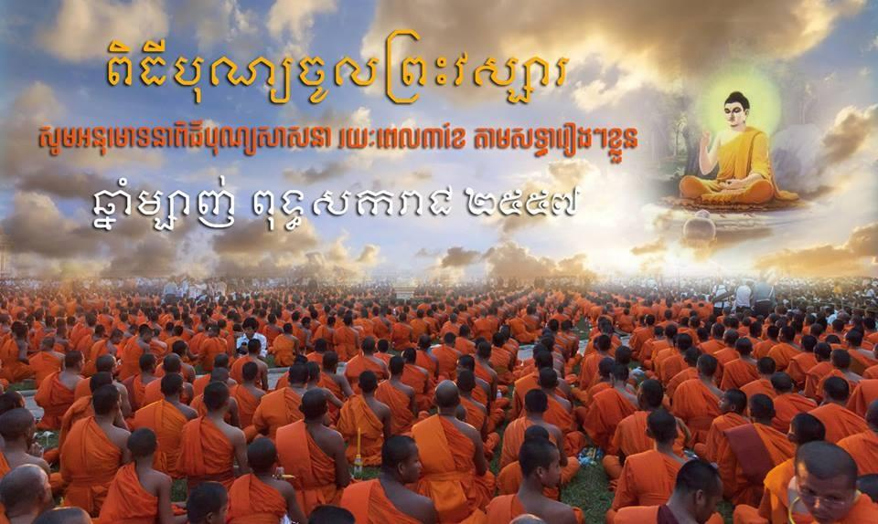 Buddhist retreat or vassa