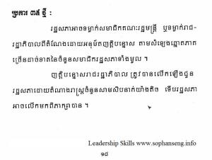Article 35 of Internal Rule of the Cambodia Assembly