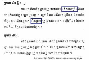 Article 41 and 42 of Internal Rule of the Cambodia Assembly