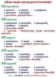 All khmer districts 4