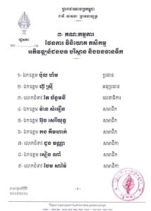 Khmer Assembly Committees 5