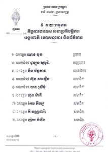 Khmer Assembly Committees 7