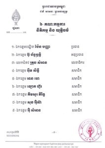 Khmer Assembly Committees 8