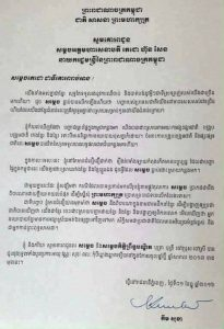 Thank you letter that Kem Sokha sent to Hun Sen one day before the pardoning letter arrived. Courtesy: Facebook