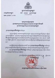 Hun Sen wrote to King for political pardoning on Kem Sokha. Courtesy: facebook