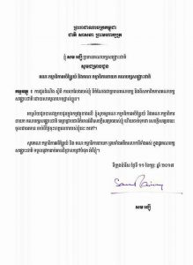 Sam Rainsy resign