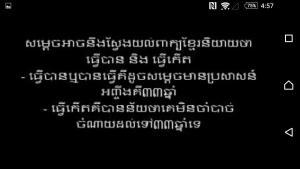 Hun Sen 7