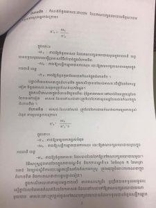 Constitution Amendments 4