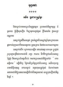cnrp pc constitution