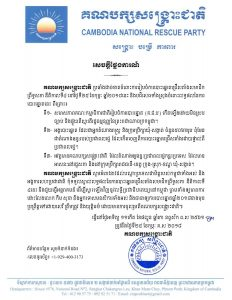 Courtesy: Cambodia National Rescue Party (CNRP)