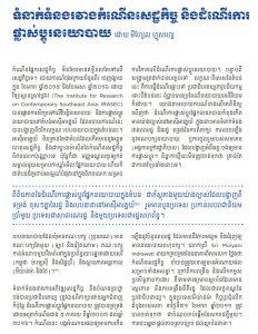 Geopolitical Atlas of Cambodia_Kh_En_Fr democracy